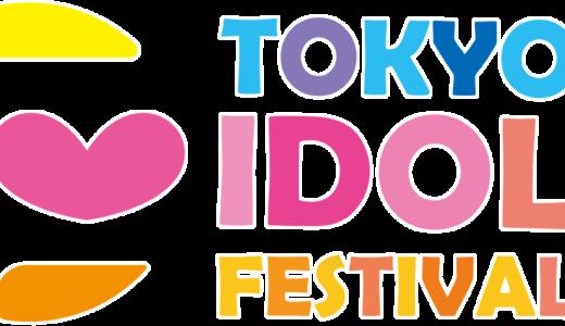 東京アイドルフェスティバル(TIF)2018の出演者や日程やチケットは?乃木坂と欅坂は出る?
