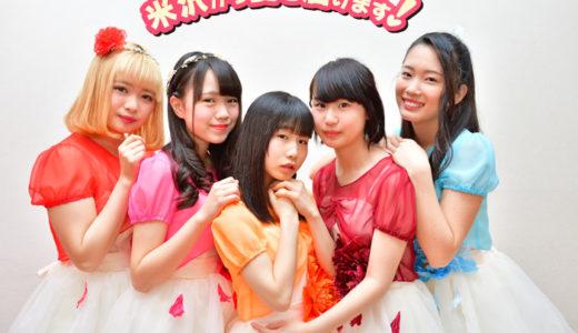 アイガールズ(Ai-Girls)がかわいい!メンバーや年齢や動画は?