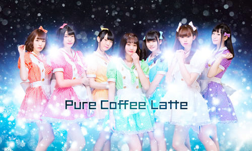 純粋カフェ・ラッテがかわいい!プロフやメンバーや年齢は?ライブや動画も気になる!