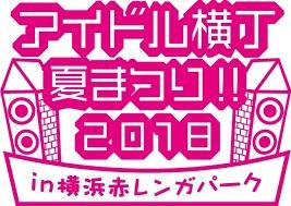 アイドル横丁夏まつり2018の出演者やタイムテーブル、チケットや放送は?