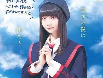 荻野由佳(AKB48総選挙2018)がセンター1位?人気の理由を予想!