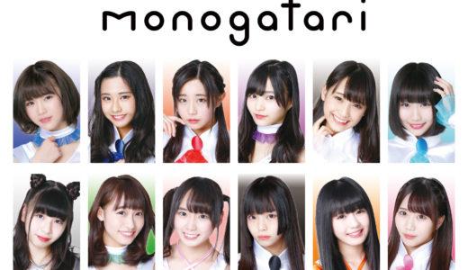 monogatari(アイドル)のwiki!メンバーや年齢や曲動画は?