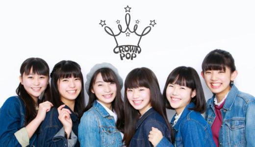 CROWN POP(クラウンポップ)のプロフィールやメンバー、年齢や曲動画は?