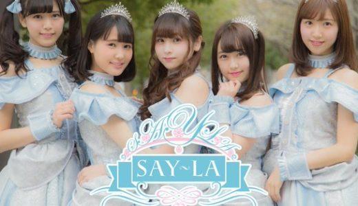 SAY-LA(セイラ/アイドル)のwikiやメンバーや年齢、辞退理由や曲動画が気になる!