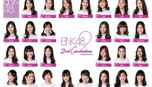 BNK48(2期生)がかわいい!プロフィールや人気メンバーや年齢、曲動画は?