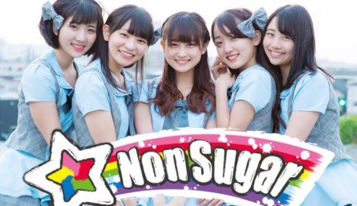 ノンシュガー(アイドル)がかわいい!メンバーや奈良・阪口・鈴本と動画が気になる!