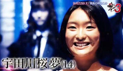 宇田川桜夢(さくら)がかわいい!wikiや中学、ダンスや動画は?~ラストアイドル挑戦者が暫定メンバーへ?