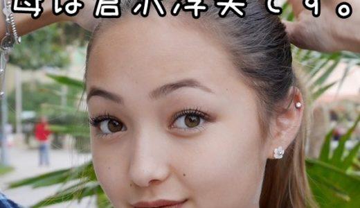 ケイナ(倉沢淳美の娘)が美しい!学歴や将来の夢はモデルで決まり?