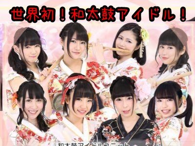 東京おとめ太鼓のwiki!メンバーの年齢やSAYAと桜りりぃとは?
